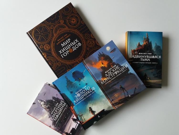 Энциклопедия по миру хищных городов, придуманных Филипом Ривом